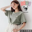 【天母嚴選】鬥牛犬圖印棉質T恤(共三色)