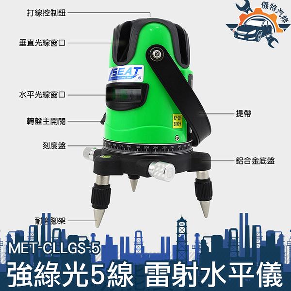 《儀特汽修》5線綠光雷射水平儀MET-CLLGS-5 強光 五線水平儀 雷射墨線儀  5強光點