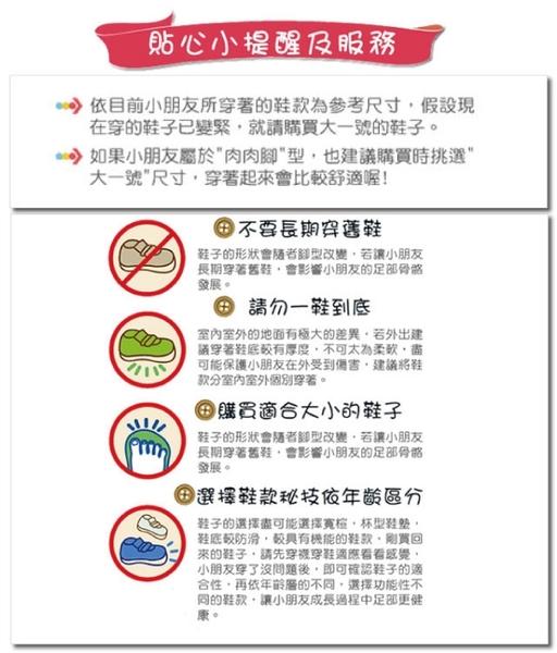 日本 MOONSTAR 兒童抗菌室內鞋/幼稚園-粉(15cm-19cm)(日本進口)