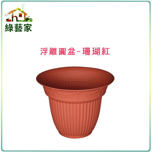 【綠藝家】10寸浮雕圓盆-珊瑚紅(無孔.有預留孔.也可自行打孔)