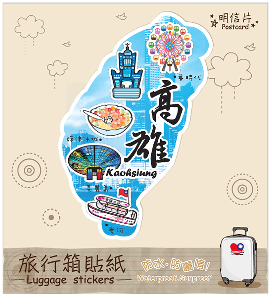 【名信片+旅行箱貼紙】台灣景點-高雄  # 壁貼 防水貼紙 汽機車貼紙 5.8cm x 8.6cm