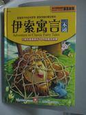 【書寶二手書T3/兒童文學_ZEH】伊索寓言一本通_幼福文化