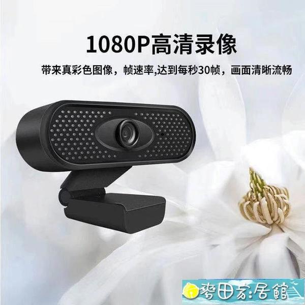 攝像頭 USB上課家用webcam1080P網路高清直播電腦攝像頭帶麥克風免驅 麥田家居館