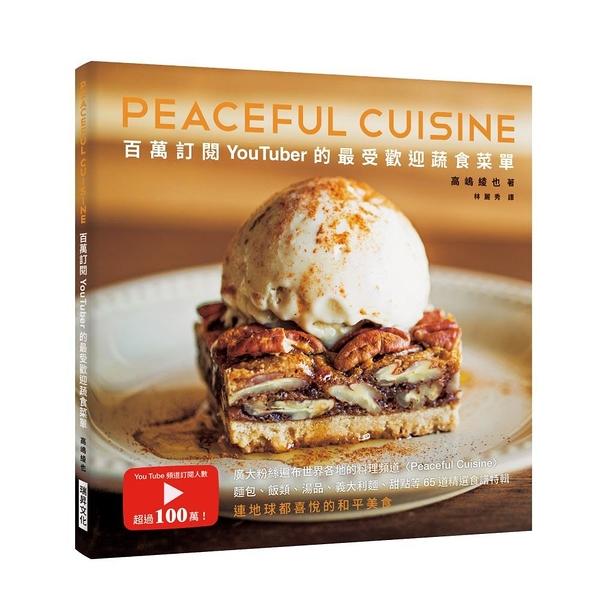 (二手書)百萬訂閱YouTuber的最受歡迎蔬食菜單:廣大粉絲遍布世界各地的料理頻道〈Peaceful Cuisine〉6