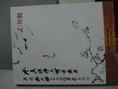 【書寶二手書T5/收藏_YBT】帝圖藝術2017春季拍賣會_近現代書畫/現代與當代藝術_2017/4/16