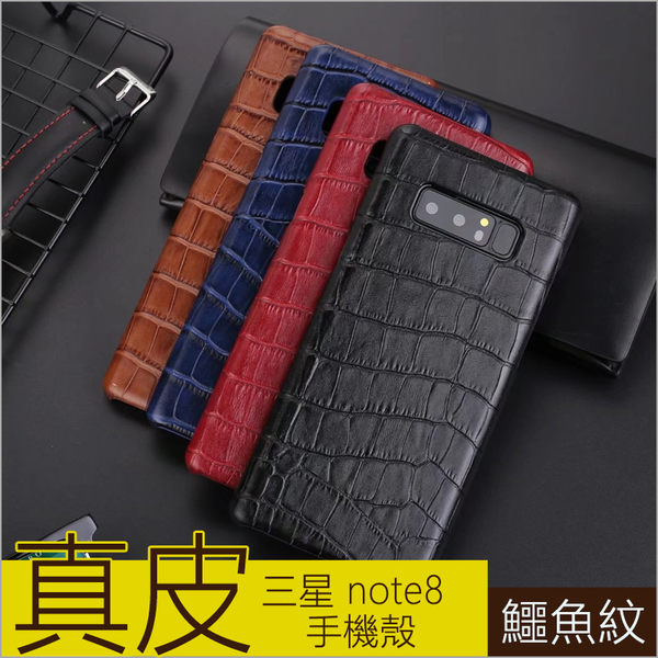 真皮鳄鱼紋 三星 Galaxy Note 8 手機殼 保護殼 復古皮殼 三星 note8 手機套 保護套 防摔 真皮 外殼
