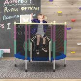 交換禮物-蹦蹦床家用兒童室內小型彈跳床帶護網小孩跳跳床戶外減肥健身XW