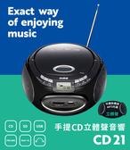 Abee快譯通手提CD立體聲音響 CD21