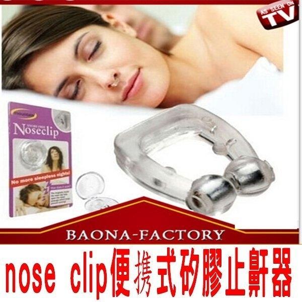 nose clip 便攜矽膠止鼾器 幫助睡眠 止酣器 鼻夾 收納盒 終結 噪音 通鼻 呼吸順暢 通風器 入睡 酣防