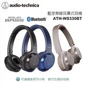 【94號鋪】鐵三角 ATH-WS330BT 無線耳罩式耳機(送收納袋)