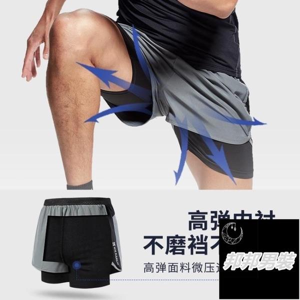 運動短褲男跑步三分褲速干內襯防走光訓練健身褲品牌【邦邦男裝】