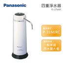 【結帳再折+免運送到家】Panasonic 國際牌 PJ-37MRF 四重過濾淨水器 高效能中空絲膜濾芯 含運無安裝