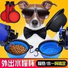 【南紡購物中心】【媽媽咪呀】二合一寵物水糧杯/隨行杯/附贈摺疊碗+束口袋