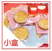 【金順發】牛軋餅禮盒(小盒)