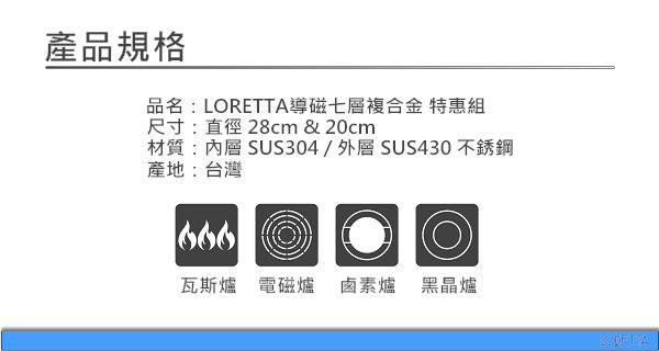《掌廚 LORETTA》歐系七層 28cm平底鍋特惠組(+20cm湯鍋)