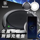 baseus 手機 無線 充電盤 充電器 金屬 智能 iphone X 三星 快速 充電 360度 NCC 認證