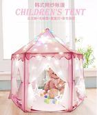 遊戲帳篷-兒童帳篷六角超大室內游戲屋公主寶寶過家家小孩玩具波波海洋球池 解憂雜貨鋪YYJ