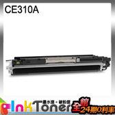 HP CE310A/No.126A相容碳粉匣(黑色)一支【適用】CP1025nw/M175a/M175nw【另有CE311A/CE312A/CE313A】