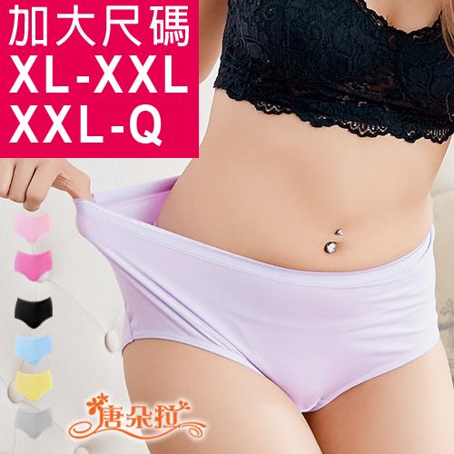 【 唐朵拉 】中大尺碼XL-2L(XXL)-Q高腰優質觸感透氣棉為豐滿姐妹設計伸縮性佳/女三角內褲(332)