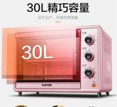 電烤箱家用烘焙小型烤箱多功能30L升大容量正品全自動蛋糕