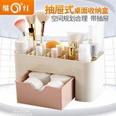 桌面化妝品收納盒抽屜式整理盒首飾箱塑料化妝護膚品收納箱盒「夢娜麗莎精品館」