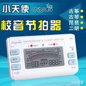 新款調音器WMT-45古箏調音器古箏古琴琵琶二胡節拍校音器 LR8073 【Sweet家居】