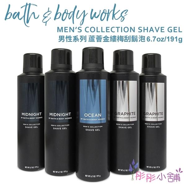Bath & Body Works 型男香水 蘆薈金縷梅細柔刮鬍泡191g BBW Shave Gel【彤彤小舖】