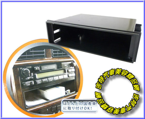 吉特汽車百貨汽車音響單層預留孔小東西置物櫃置物盒原廠大面板改單面板用