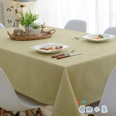 北歐棉麻純色桌布茶幾布長方形餐桌小清新【奇趣小屋】