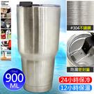 304不鏽鋼杯900ml冰霸杯(密封蓋)304不鏽鋼雙層真空冰壩杯保冷杯保冰杯保溫杯酷冰杯冰炫杯正貨