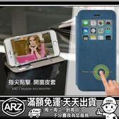 【ARZ】指尖點擊-開窗手機皮套 iPhone 8 Plus iPhone 7 6s iPhone SE 手機套手機殼保護殼視窗保護套 i8 i7 i6s