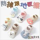 嬰兒襪 童襪 動物防滑襪地板襪襪船襪寶寶襪子-321寶貝屋