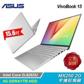 【ASUS 華碩】Vivobook 15 X512FL-0398S8265U  15吋筆電 銀 【加碼贈藍芽喇叭】
