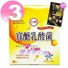 ◆最新期限2022年4月◆【台糖 寡醣 乳酸菌 30入*3盒】 。健美安心go。台糖 寡糖 乳酸菌 益生菌