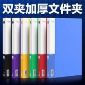 正彩a4彩色文件夾強力插頁試卷檔案資料夾子板雙多層辦公用品 雙11搶先夠