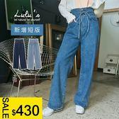 LULUS-長今褲-S三釦抽繩牛仔長褲S-L-2色  現+預【04011235】