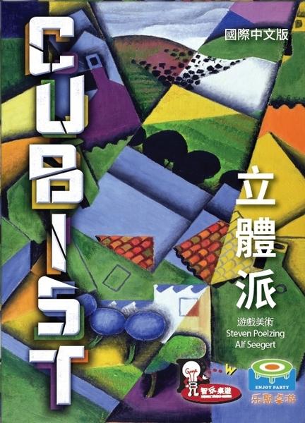 【智玩】立體派 Cubist - 中文正版桌遊《德國益智遊戲》中壢可樂農莊