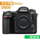 Nikon D500 單機身*(中文平輸...