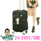 ★7-11限今日299免運★24-26吋 卡通款超彈力行李防塵套 行李箱保護套【F0209】