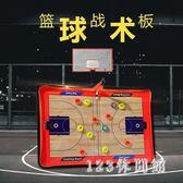 籃球戰術板 教練板便攜磁性折疊式足球戰術板教練示教板 LH2204【123休閒館】