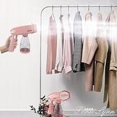 美菱摺疊手持掛燙機家用蒸汽熨燙機便攜式小型迷你燙衣服燙衣機 范思蓮恩