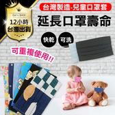 【口罩套 兒童 大人 可水洗100%純棉!台灣製】口罩防護墊 兒童口罩 成人口罩 口罩布套