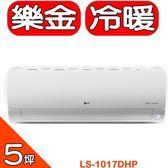 《全省含標準安裝》LG樂金【LS-1017DHP/LS-U1017DHP/LS-N1017DHP】《變頻》分離式冷氣