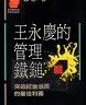 二手書R2YB1990年7月二版十刷《王永慶的管理鐵鎚》郭泰 遠流9573203