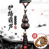 汽車掛飾男女士高檔車載裝飾品擺件車上吊墜創意保平安符車內吊飾 衣間迷你屋