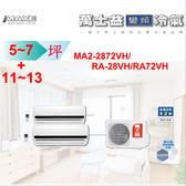萬士益《MA2-2872VH/RA-28VH/RA-72VH*5-7+11-13坪 極變頻冷暖一對二 商業專用*下單前先確認是否有貨