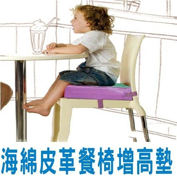 海綿加厚坐墊 便攜式 外出 嬰幼兒 墊高 增高 兒童 椅子 坐墊 加高 坐墊 可自行調整 餐椅 高密度