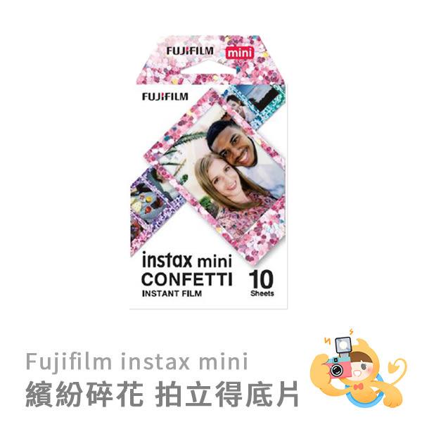 富士 繽紛碎花 Confetti 邊框 拍立得底片 適用INSTAX MINI8+ 25 70 90 SP1 SP2 LOMO INSTANT