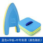 兒童游泳裝備浮漂浮板成人游泳板學游泳水袖浮板背漂打水板  遇見生活