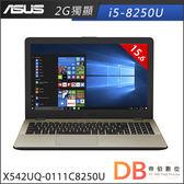 ASUS X542UQ-0111C8250U 15.6吋 i5-8250U 四核 2G獨顯 FHD 霧面金筆電(6期零利率)-送電腦刷+ASUS無線滑鼠